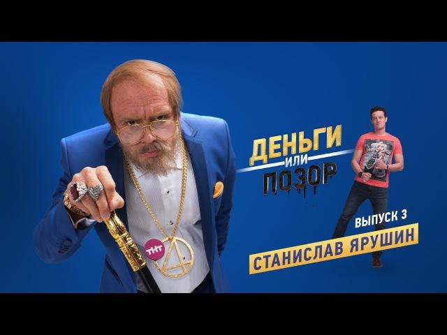 Деньги или Позор. Выпуск №3 со Станиславом Ярушиным (03.08.17г.)