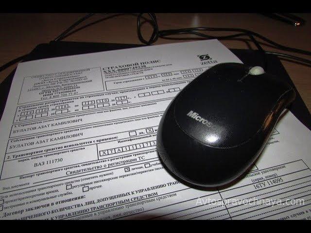 Электронное OnLine ОСАГО в ВСК / Хрен ты купишь полис / Жесткий развод Водителей » Freewka.com - Смотреть онлайн в хорощем качестве