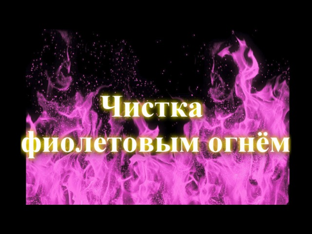 Чистка фиолетовым огнём