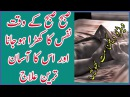 Subah subah ky waqt Nafs ka khara hona Asan elaaj صبح صبح کے وقت نفس کا کھڑا ہونا آسا 1606
