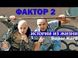 Фактор 2 - Истории из жизни (Super Hard) Альбом 2005