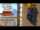 Трансформации вернулись Grand Theft Auto Online Transform Races 7