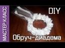 Обруч венок диадема из цветов своими руками МК A hoop coronet diadem of flowers DIY