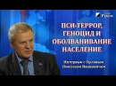 Николай Орлов Пси террор геноцид и оболванивание населения Исполнители и покровители