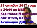 Крайон Ченнелинг  | 21.10.2017, пройдёт совместная Квантовая Медитация Холотоп - Акти ...