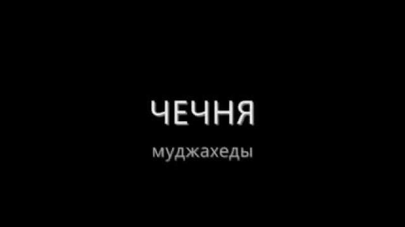 18 9Война в Чечне Хатаб и его зверства