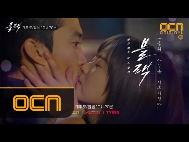 Black [스페셜] '순정마초' 송승헌의 유혹♥ 옴므파탈미스터리 블랙 171202 EP.15