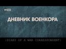 Дневник военкора / Diary of a War Correspondent
