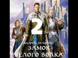 Андрей Белянин   Замок Белого Волка  Граничары  Часть 2  Аудиокнига Фэнтези
