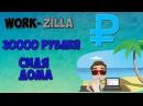 Work-Zilla. Как заработать 30000 рублей.✓