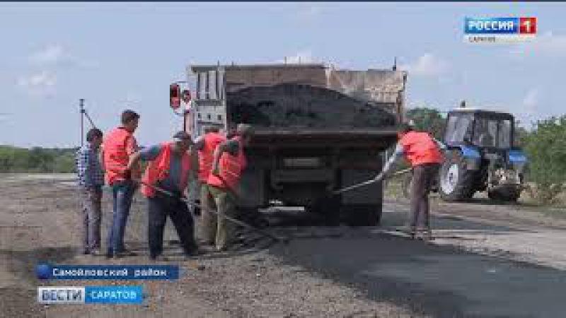 Долгожданный ремонт дороги в сторону посёлка Самойловка