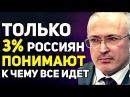Два Жыда о Судьбах России-ходорковский и быков Только 3 процента Россиян что то понимают