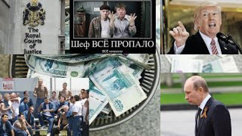 Мировое изъятие русских денег началось