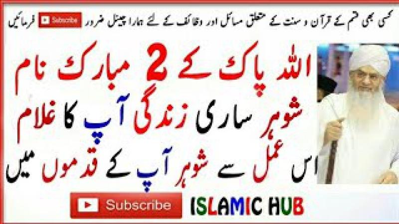 Shohar Ko Qabu Karne Ka Wazifa | Shohar Ki Zuban Bandi | Mohabbat Peda Karne Ka Wazifa