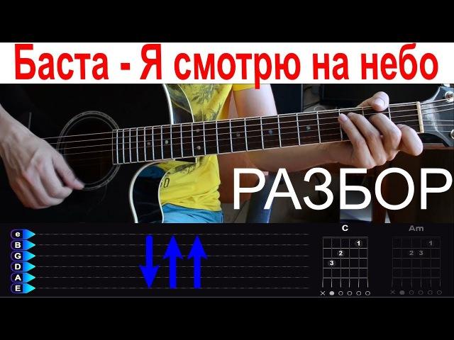 Баста - Я смотрю на небо (OST Кеды). Разбор на гитаре с табами