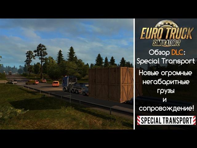 Euro Truck Simulator 2:обзор DLC Special Transport.Новые негабаритные грузы и машины сопровождения!