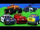 Развивающие мультфильмы. Сборник. Полицейская машина, монстр трак, автовоз. Муль...
