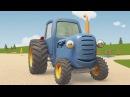 Развивающие мультики про машинки Синий Трактор Гоша Лёгкое и тяжёлое, или Застрявший мячик