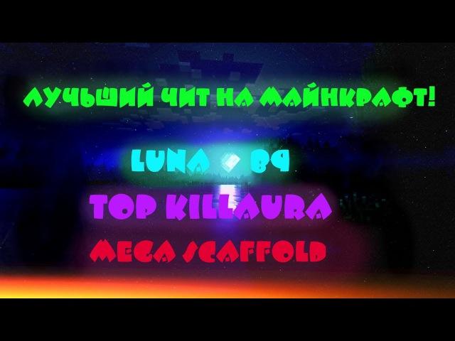 ЛУЧШИЙ ЧИТ НА МАЙНКРАФТ Luna B9 TOP KILLAAURA, SCAFFOLD (Яндекс диск)