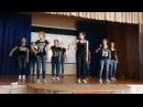 Хороший танец на день учителя