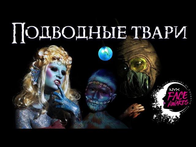 NYX Face Awards Russia 2017 Подводные твари / Катерина Крылова Nameless Makeup