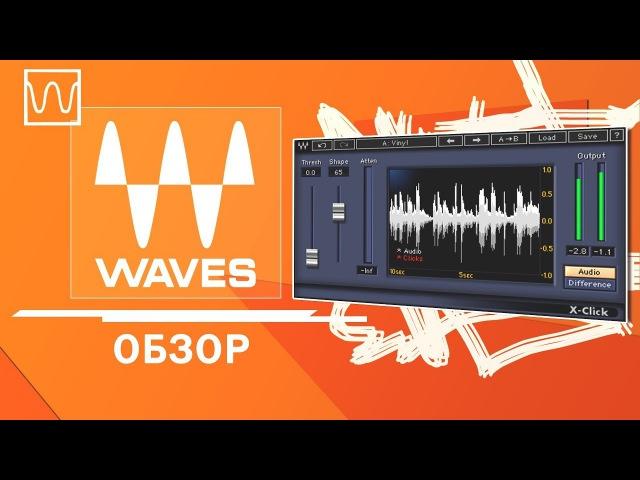 Обзор Waves X Click удаление щелчков
