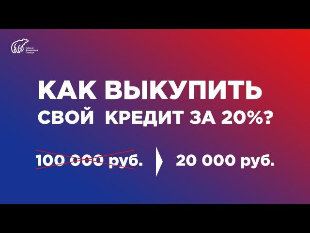 КАК ВЫКУПИТЬ СВОЙ КРЕДИТ ЗА 20% КФП Кабинет Финансовой Помощи