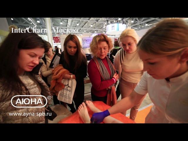 АЮНА: выставка Интершарм