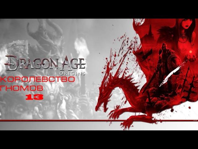 Прохождение игры:Dragon Age: Origins(Королевство гномов) 13
