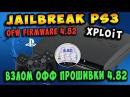 ⚠️Взлом официальной прошивки PS3 4 82 XPLOIT Hack PS3 OFW 4 82 Пошагово 100% работает