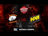 Virtus.pro G2A vs Natus Vincere, DreamLeague Season 8, game 2