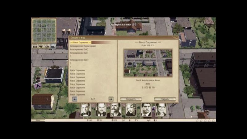 Omerta City of Gangsters Омѐрта город гангстеров Сходка всех банд запись стрима №11