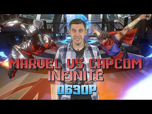Обзор Marvel vs Capcom: Infinite (MvCI на PC).