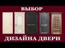 Выбор дизайна дверей Нужны ли двери со стеклом Межкомнатные двери