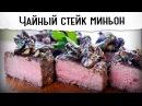 Чайный стейк миньон   Гриль рецепт 🔥🔥🔥
