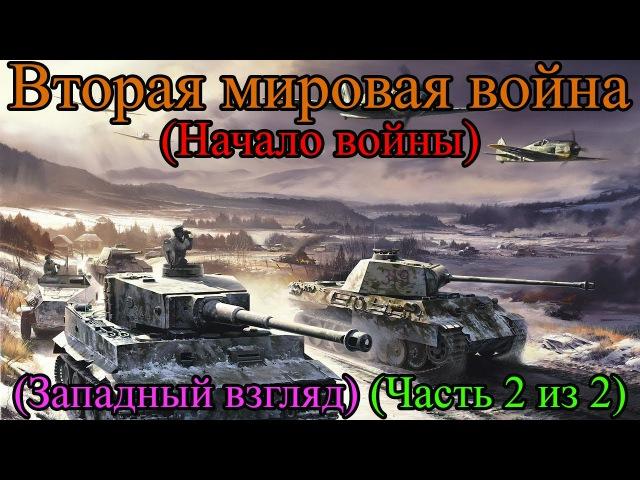 Вторая мировая война (Начало войны) (Западный взгляд) (Часть 2 из 2) (1080p)