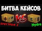 БИТВА КЕЙСОВ КС ГО . SPECTRUM CASE 2  VS HYDRA CASE   CASES BATTLE