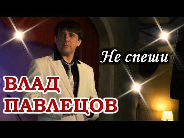 Влад ПАВЛЕЦОВ - Не спеши (ресторан Горький, г. Пермь)