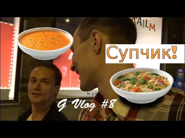 G Vlog 8: Всё, что нам нужно - это супчик!:)