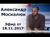 Александр Москалюк, кандидат юридических наук, - гость