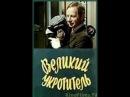 Великий укротитель / Der grosse Tierbandiger 1974 фильм смотреть онлайн