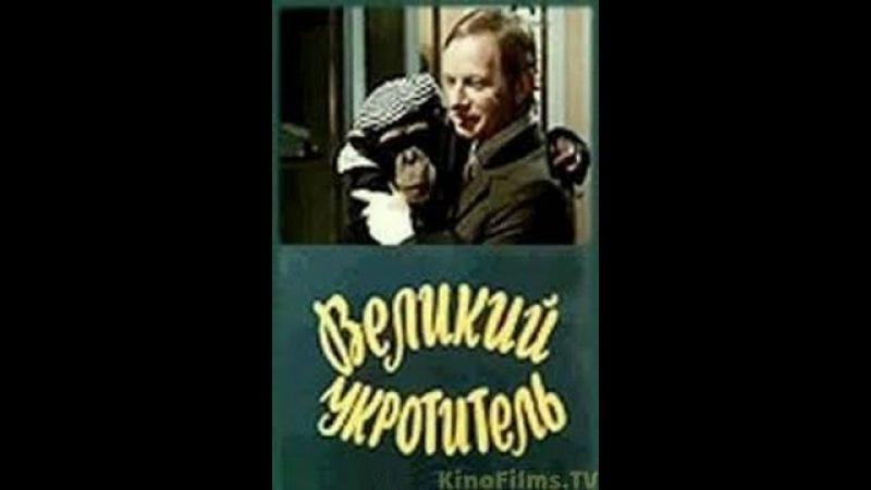 Великий укротитель Der grosse Tierbandiger (1974) фильм