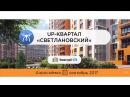 ЖК Светлановский от застройщика ФСК Лидер Северо Запад аэросъемка сентябр