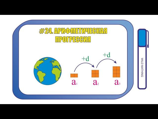 24. Что такое арифметическая прогрессия?