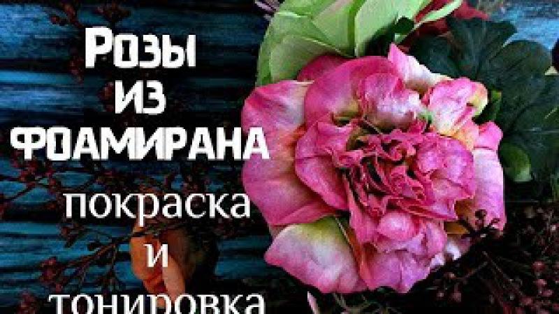 Самые реалистичные розы из фоамирана. Покраска.