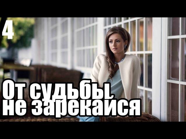 Премьера! От судьбы не зарекайся 4 Серия. Мелодрамы 2017 / Новинки Русские