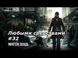 Watch Dogs - Любыми средствами 32