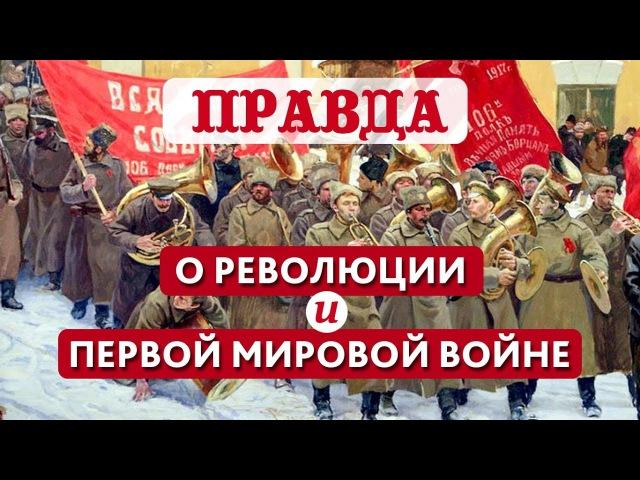 Правда об Октябрьской революции и Первой Мировой Войне. Отрывок из биографии Ле ...