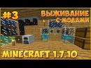 Выживание с модами в Minecraft 1.7.10 3 [Бур]!