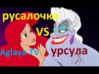 Как #Русалочка Ариэль победила Урсулу Часть 1 Ursula VS Little Mermaid